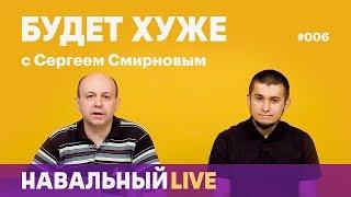 Будет хуже #006. 30 суток Навальному, «Беркут» в Москве и митинги при Сталине
