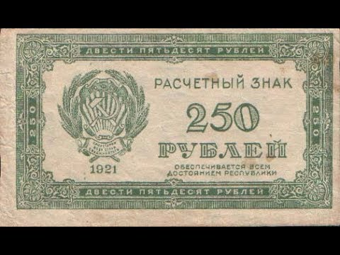 Реальная цена банкноты 250 рублей 1921 года.