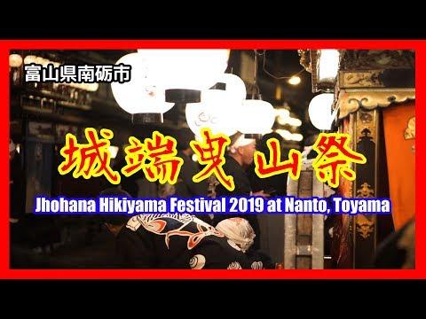 "【散策物語】 城端曳山祭 2019 ~富山県南砺市~ ""Jhohana Hikiyama Festival 2019 at Nanto, Toyama"""