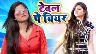 आ गया AK Singh का नया सबसे हिट गाना 2019 - Table Pe Beer - Bhojpuri Song 2019