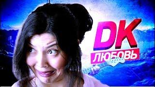 DK - ЛЮБОВЬ / РЕАКЦИЯ Надежды LYUBIMA Любима НА новый клип от ДК / D.K. Inc Даниил Даня Кашин