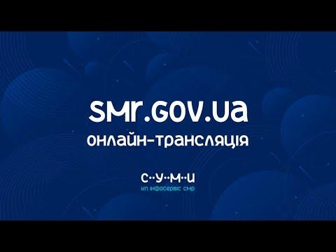 Rada Sumy: Онлайн-трансляція засідання LXХI сесії Сумської міської ради VII скликання 25 березня 2020 року