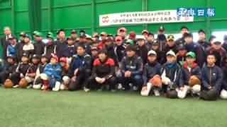 光星出身プロ野球選手とふれあう会/八戸