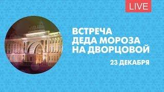 Встреча Деда Мороза на Дворцовой площади. Онлайн-трансляция