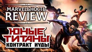MARVELьность Review -- Юные Титаны:Контракт иуды (Remastered)