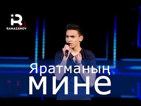 Ильнур Рамазанов-Яратманың мине(Йәшлек шоу 2015)