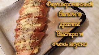 Фаршированный батон с сыром колбасой и балыком,в духовке.