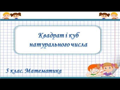 5 клас. Математика. Квадрат і куб натурального числа
