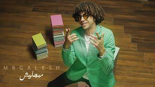 شاور - مبجليش | SHAWAR - MBGALESH [Official Music Video - Reedited]