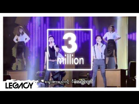 ဘန္နီျဖိဳး၊ရဲရင့္ေအာင္ - မ မခ်စ္လုိ ့မျဖစ္ (Ma Ma Chit Loz Ma Pyit) (Live)