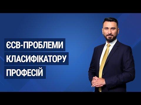 ЄСВ-проблеми Класифікатору професій