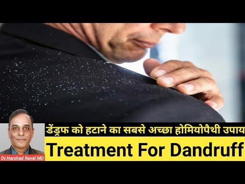Best Homeopathic Treatment of Dandruff l डैंड्रफ l रूसी बेस्ट का इलाज l Hair Fall l Gray Hair