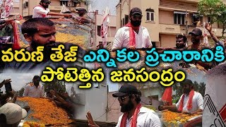 Varun Tej Gets Mindblowing Response in Election Campaign| Varun Tej Election Campaign for Janasena