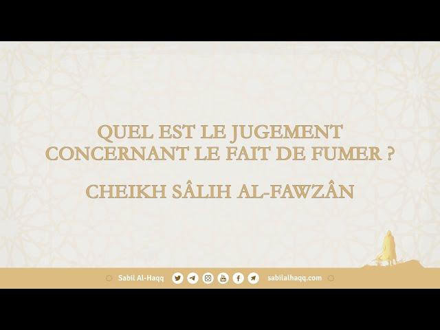 Le jugement concernant le fait de fumer - Cheikh Sâlih Al-Fawzân ᴴᴰ