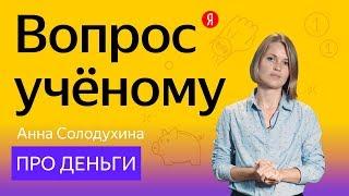 Вопрос учёному: Анна Солодухина — про финансы