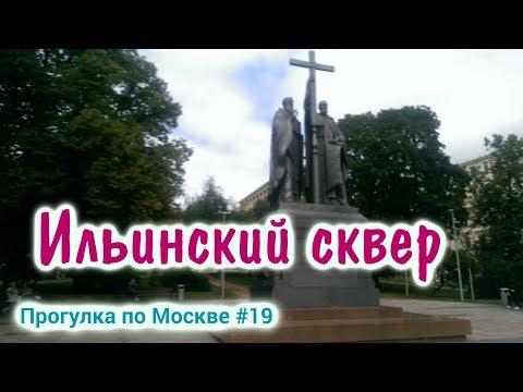 Ильинский сквер в Москве - метро Китай-Город - Москва