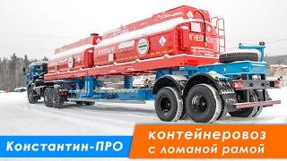 Полуприцеп контейнеровоз ППК 25ЛР-23Д-12 BPW УСТ