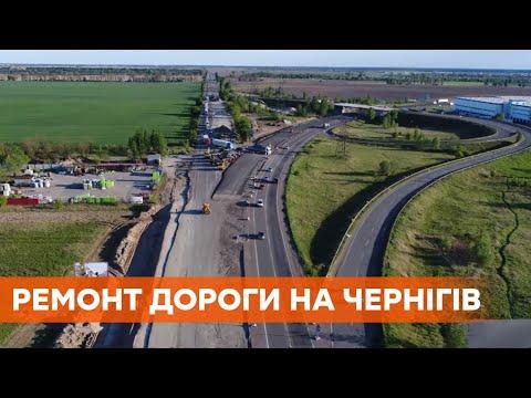 Факти ICTV: Идеальная дорога из Броваров в Чернигов. Укравтодор в три смены строит трехслойный автобан М1