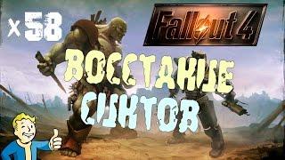 Прохождение Fallout 4 - Восстание синтов x58