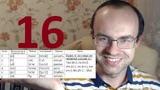 ПРАКТИЧЕСКИЙ КУРС ЧТЕНИЯ И ПРОИЗНОШЕНИЯ  УРОК 16 Английский язык  Уроки английского языка