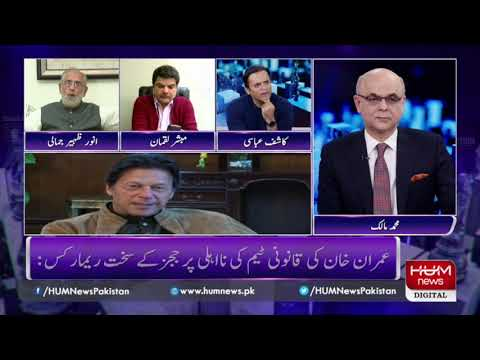 Muhammad Malick: Program Breaking Point with Malick Nov 29, 2019 | HUM News