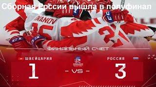 Сборная России вышла в полуфинал молодежного чемпионата мира