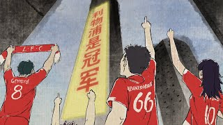Happy Lunar New Year from <b>Liverpool</b> FC