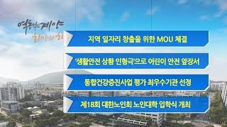 3월 3주 구정뉴스 영상 썸네일