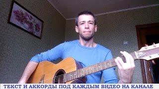 Елена Плотникова - О той весне (гитара, кавер дд)