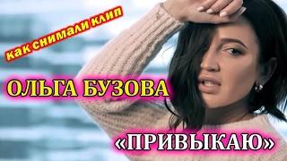 Ольга Бузова  Привыкаю official video