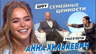 """Анна Хилькевич в Шоу """"Семейные ценности"""" • Ведущие: Сатья и Наталия Медведева"""