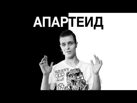 Апартеид в ЮАР - ЗА и ПРОТИВ (feat Вселенная истории)