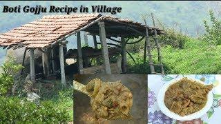ಹಳ್ಳಿಯಲ್ಲಿ ಮಾಡಿದ ಬೋಟಿ ಗೊಜ್ಜು | Village Style Boti Gojju Recipe in Kannada | Rekha Aduge