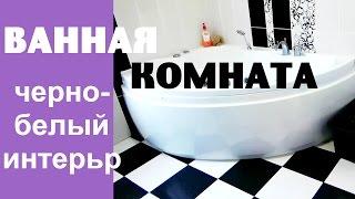Моя ванная комната ♡ Дизайн ванной комнаты в черно-белом цвете Ⓜ MNOGOMAMA
