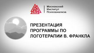Презентация программы МИП по логотерапии С.В. Штукаревой