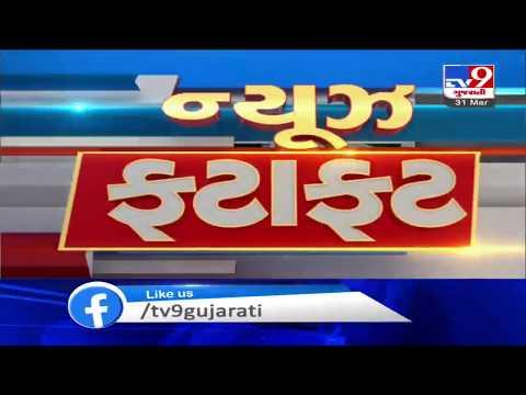 Top News Stories From Gujarat: 31/3/2020| TV9News