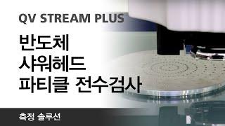 샤워헤드 파티클 전수검…