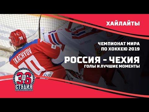Россия - Чехия. Хоккей. Чемпионат мира 2019. Голы и лучшие моменты.