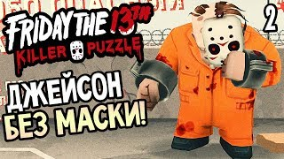 Friday the 13th: Killer Puzzle прохождение на русском #2 — ДЖЕЙСОН ВУРХИЗ БЕЗ МАСКИ!