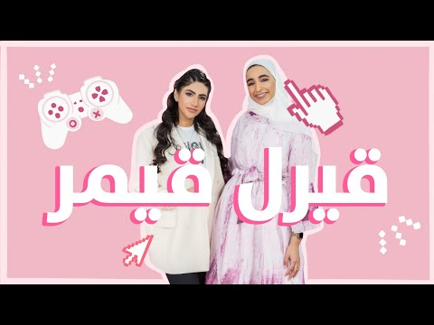 Noor Stars and Khattafya - Layali Benefit Ep4 🌙  نور ستارز و