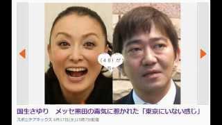 国生さゆり メッセ黒田の毒気に惹かれた「東京にいない感じ」 スポニチ...