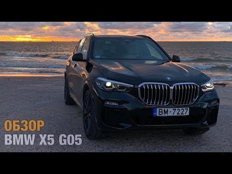 ОБЗОР BMW X5 G05 3.0D | BMWeast Garage