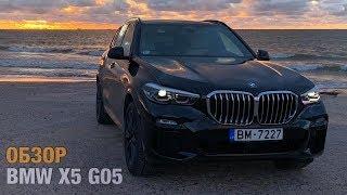 ОБЗОР BMW X5 G05 3.0D   BMWeast Garage