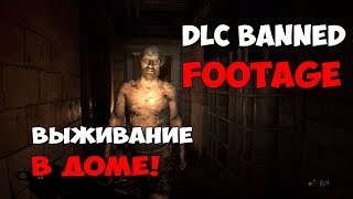 ВЫЖИВАНИЕ В ДОМЕ С МОНСТРАМИ! - DLC Banned Footage - Resident Evil 7: BIOHAZARD - Прохождение #12
