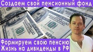 Как создать свой личный пенсионный фонд в России прогноз курса доллара евро рубля на октябрь 2019