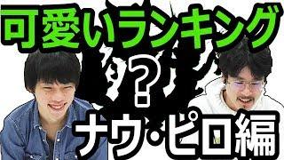 【モンスト】kawaii!可愛いランキング!ナウ・ピロ編!【なうしろ】