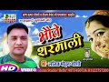Kumaoni || Lalit Mohan Joshi || Bahutai Sarmaili || भौते शरमाली || Neelam Uttrakhandi