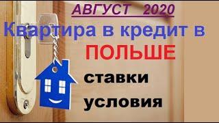 Квартира в кредит в Польше: ставки, условия, комиссии. АВГУСТ 2020