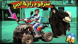 تحشيش ||2021  باكو دراجه امي الرباعيه😂؟؟ محمد بازوكه