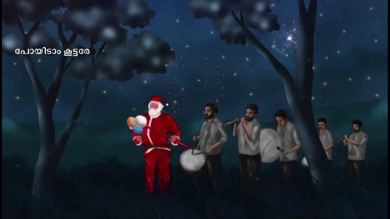 Download Bethelem Puriyilayi  ബേതലേം പുരിയിലായ് ... with Lyrics I Malayalam Christmas Carol song